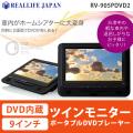 (送料無料) リアルライフジャパン 9インチ液晶 ツインモニターDVDプレーヤー RV-905PDVD2 2台セット