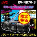 (送料無料&お取寄せ) ビクター(JVC) パワードウーハーCDシステム RV-NB70-B (iPhone/iPod dock/CD/USB搭載ミニコンポ)