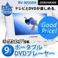 DVDプレイヤー DVDプレーヤー ポータブルDVDプレーヤー 防水 9インチ ワンセグ搭載 RV-WOS09