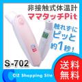 即納 (送料無料) ママタッチPit 非接触体温計 体温計/温度計 皮膚赤外線体温計 S-702