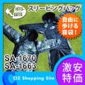 寝袋 人型 HitoGATA(ヒトガタ) スリーピングバッグ 車中泊 寝袋 SA-1670 SA-1663
