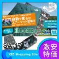 HITO-GATA(ヒトガタ) エアーマット キャンピングマット ダブルサイズ SA-17