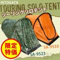 HITOGATA ツーリングソロテント SA-9523(迷彩) SA-9530(オレンジ) テント