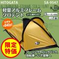 (送料無料) HITOGATA アルミポールソロテント オレンジ SA-9547 テント