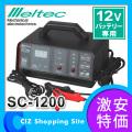 (送料無料) 大自工業 メルテック(Meltec) スーパーバッテリーチャージャー バッテリー充電器 12V専用 SC-1200
