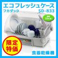 (お取寄せ) フカダック(FUKADAC) 食器乾燥機 SD-833 エコフレッシュケース キッチンドライヤー