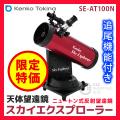 (送料無料&お取寄せ) Kenko Tokina  天体望遠鏡 スカイエクスプローラー SE-AT100N