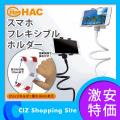 ハック HAC スマホフレキシブルホルダー スマホ対応幅10cm スマートフォンホルダー フレキシブルアーム