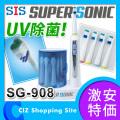 (送料無料) SIS SUPER SONIC スーパーソニック UV除菌&音波振動歯ブラシ SG-908