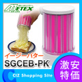 メテックス イージーバター バターフォーマー SGCEB-PK ピンク