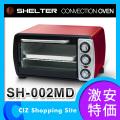 オーブン コンベクションオーブン シェルタートレーディング(SHELTER) ノンフライヤー ノンオイル SH-002MD (送料無料)