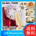 (送料無料) ヌードルメーカー 製麺機 シェルタートレーディング 電動麺づくり 家庭用 SH-003