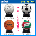 モルテン(molten) サインボール 記念品 サッカー(PF200、PF200W) バスケット(MNBB) バレー(V1M500)