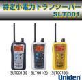 【送料無料】ユニデン(Uniden) 特定小電力トランシーバー SLT001 トランシーバー