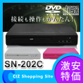 DVDプレイヤー DVDプレーヤー CPRM対応 コンパクト DVDプレーヤー SN-202C 再生専用