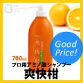 爽快柑 アミノ酸シャンプー 700ml ノンシリコン