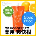 (送料無料) 薬用 爽快柑 アミノ酸シャンプー 500ml ノンシリコン 詰替用
