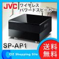 送料無料&お取寄せ JVC ケンウッド ワイヤレスパワードスピーカー ワイヤレススピーカー SP-AP1