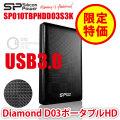 シリコンパワー(SILICON POWER) 外付けポータブルハードディスク HDD 1TB SP010TBPHDD03S3K