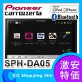 (送料無料) パイオニア カロッツェリア(Pioneer carrozzeria) カーオーディオ スマートフォンリンク アプリユニット SPH-DA05