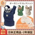 (送料無料) エルゴベビー(ergobaby) オーガニック+サッキングパッドセット (日本正規品)