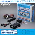 (送料無料) カーメイト(CARMATE) オートアラームアルファ α SQ8000A カーセキュリティーシステム