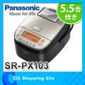 (送料無料) パナソニック(Panasonic) 可変圧力IHジャー炊飯器 おどり炊き 炊飯器 5.5合 SR-PX103
