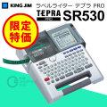 (送料無料) KING JIM ラベルライター テプラ PRO SR530