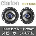 【送料無料】クラリオン(Clarion) 16cmマルチアキシャル3WAYスピーカー SRT1600 車載用スピーカー