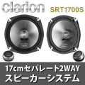 ▼(送料無料) クラリオン(Clarion) 17cmセパレート2WAYスピーカーシステム SRT1700S 車載用スピーカー