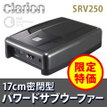 (送料無料) Clarion (クラリオン) 17cm密閉型 パワードサブウーファー SRV250 カー用品 ウーハー