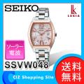 (送料無料) 時計 腕時計 セイコー(SEIKO) ルキア LUKIA ソーラー電波時計 レディース SSVW048