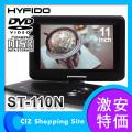 (送料無料) シェルタートレーディング(SHELTER) HYFIDO 11インチ ポータブルDVDプレーヤー CPRM対応 ST-110N