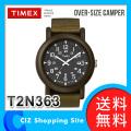 送料無料 時計 腕時計 TIMEX オーバーサイズ キャンパー 腕時計 メンズ T2N363