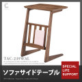 東谷 Tomte トムテ ソファサイドテーブル ラック付き 机 天然木 TAC-239WAL