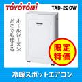 ▽(送料無料) トヨトミ(TOYOTOMI) スポットクーラー スポットエアコン TAD-22CW 冷風機 冷暖房
