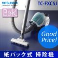 (送料無料)三菱(MITSUBISHI) 紙パック式掃除機 Be-K TC-FXC5J ミルキーブルー