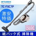 (送料無料)三菱(MITSUBISHI) 紙パック式掃除機 Be-K TC-FXC7P ブラウン