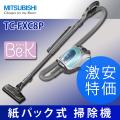 (送料無料)三菱(MITSUBISHI) パワーブラシ 紙パック式掃除機 Be-K メタリックブルー TC-FXC8P-A