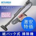(送料無料)三菱(MITSUBISHI) パワーブラシ 紙パック式掃除機 Be-K TC-FXC8P メタリックピンク