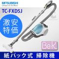 (送料無料) 三菱電機(MITSUBISHI) Be-K 紙パック式掃除機 TC-FXD5J