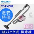 【送料無料】三菱(MITSUBISHI) 紙パック式掃除機 Be-K TC-FXD8P メタリックピンク