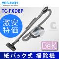 【送料無料】三菱(MITSUBISHI) 紙パック式掃除機 Be-K TC-FXD8P メタリックシルバー