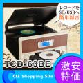 レコードプレーヤー (送料無料) FM/AM搭載 クラシック調 マルチプレーヤー TCD-63BE オーディオプレーヤー レコードプレーヤー スピーカー内蔵 SD/USB対応