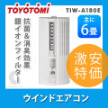 (送料無料&お取寄せ) トヨトミ(TOYOTOMI) ウインドエアコン 窓用エアコン 主に6畳 TIW-A180E