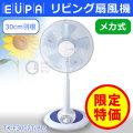ユーパ(EUPA) リビング扇風機 30cm メカ式 TK-F3007T(BL) 扇風機 省エネ 扇風器