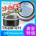 東京企画販売 PIKA ZOOM ズーム式卓上ルーペ LEDライト付き 5〜6.5倍ズーム TKSM-011 おしゃれ