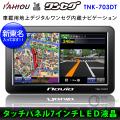 (送料無料) KAIHOU 7インチ ワンセグ カーナビゲーション TNK-703DT
