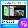 【送料無料】ポータブルナビゲーション KAIHOU 7インチ TNK-706 ナビ