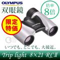オリンパス(OLYMPUS) Trip light 双眼鏡 パールホワイト 8x21 RCII